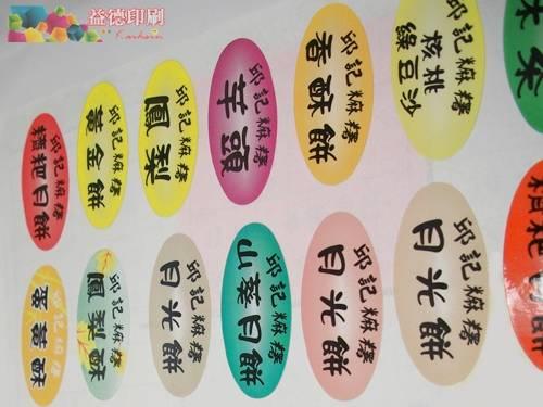 食品標籤彩色印刷貼紙